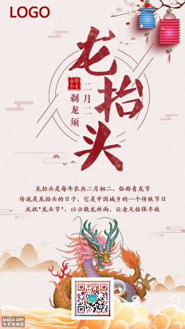二月二龙抬头节日祝福卡片龙头节海报春季节日贺卡中国风中国传统节日宣传促销模板电商微商店铺二维码宣传