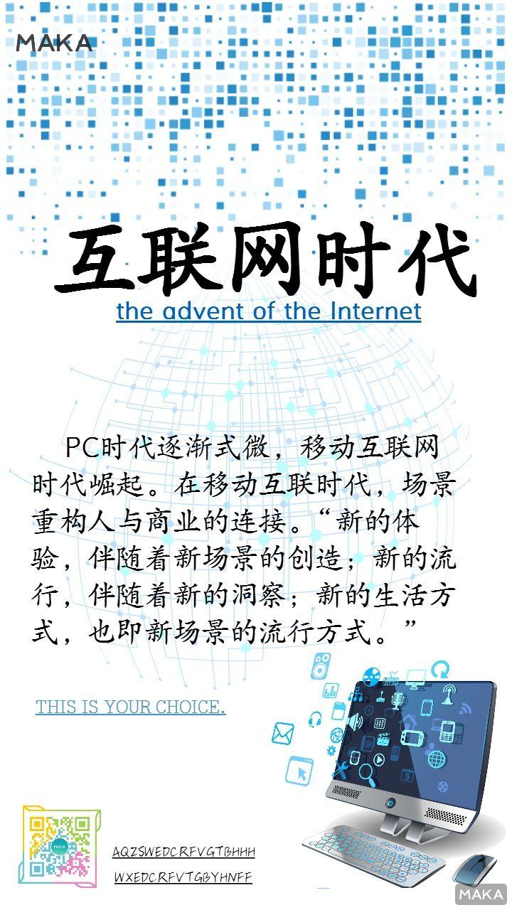 互联网时代企业网络宣传海报