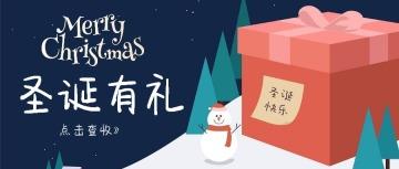 蓝色简约圣诞节宣传营销公众号首图