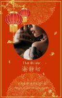 快闪轻奢唯美复古传统中式大红色婚礼电子邀请函