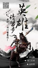 招兵买马水墨中国风企业公司校园招聘海报
