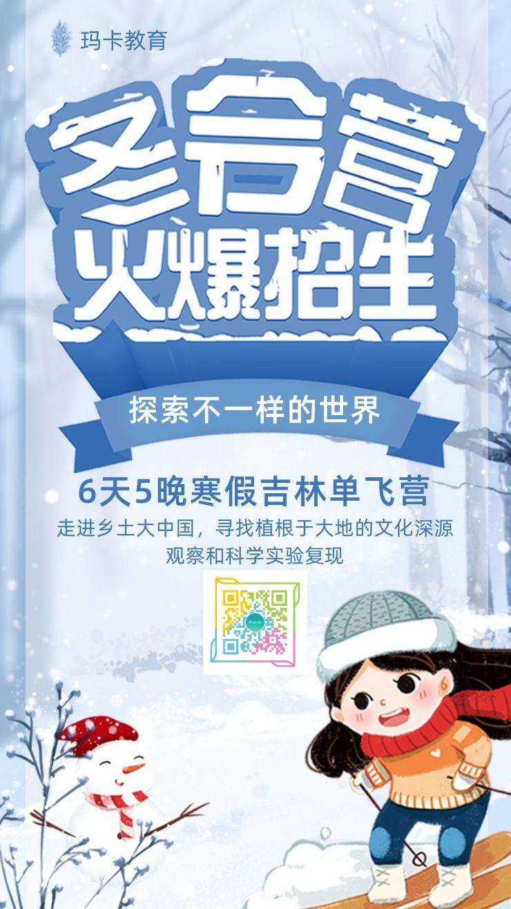 冬令营卡通招生宣传海报