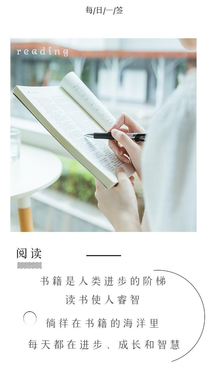 文艺清新每日一签 阅读 读书日签