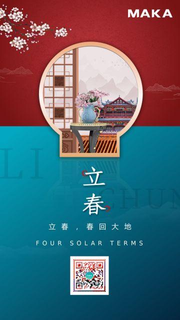 创意中国风立春节气海报