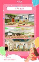 粉色卡通儿童早教幼儿早教暑期班招生H5