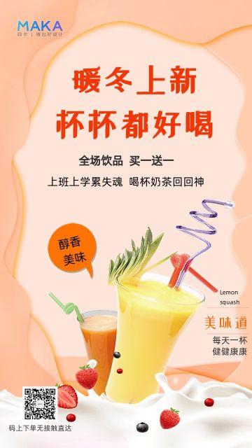 橙色清新饮品促销活动手机海报