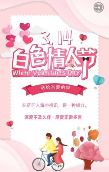 粉色浪漫唯美314白色情人节情侣相册贺卡祝福宣传H5