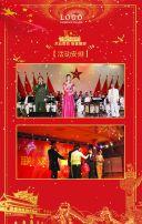 八一建军节/政策宣传 活动宣传/红色革命