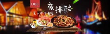 时尚炫酷食品电商产品宣传banner