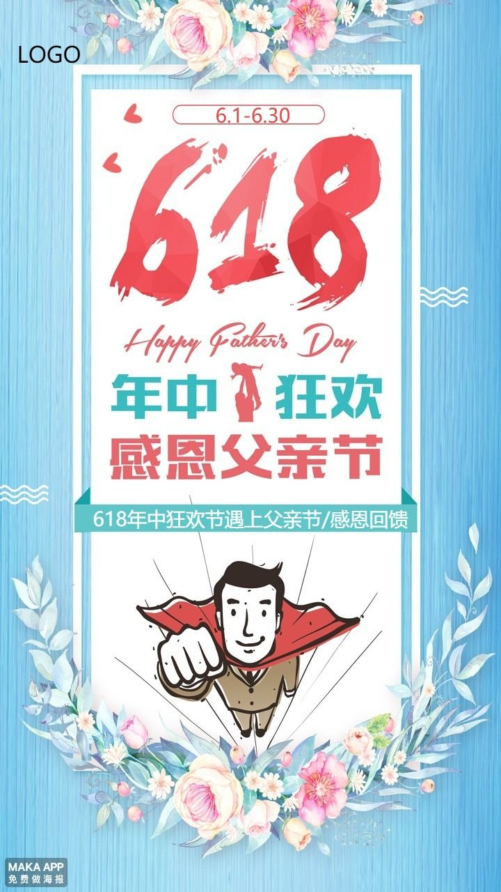小清新618年中促销感恩父亲节海报