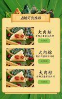 端午节粽香促销活动