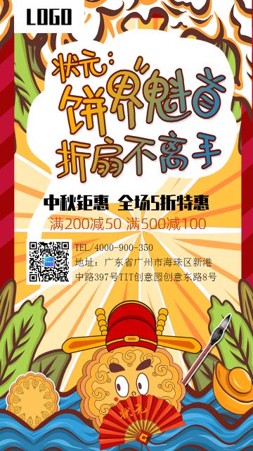 创意卡通中秋节商家促销活动月饼节促销手机海报