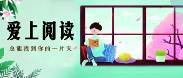 文艺清新爱上阅读 读书 书社阅读公众号封面头条