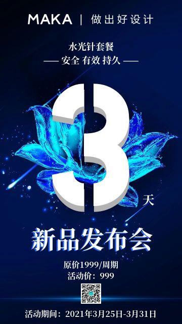 蓝色美容美业美发美体新品发布会海报