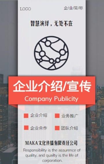 灰色商务企业宣传公司简介推广H5