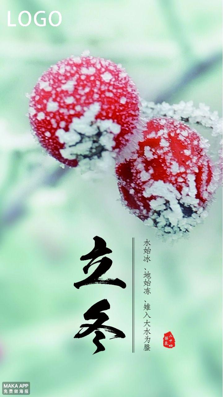 立冬之二十四节气中国传统佳节宣传海报