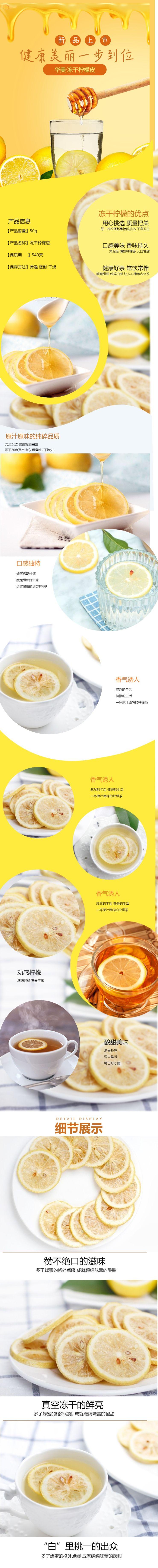 清新简约冻干柠檬电商详情页
