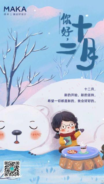 蓝色简约清新风十二月你好心情日签手机海报