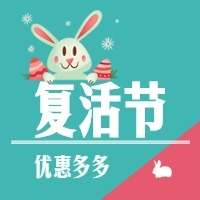 卡通手绘绿色复活节兔子公众号次条
