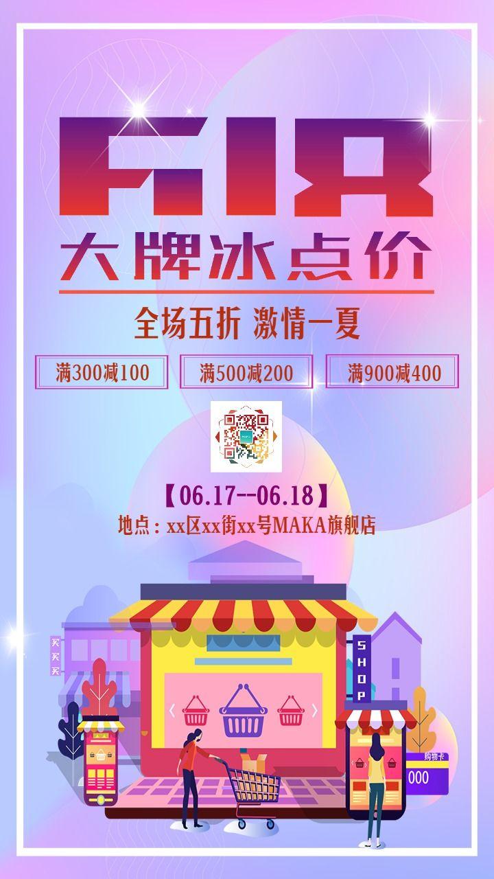 时尚简约紫色618年中大促产品促销活动活动宣传海报