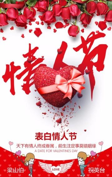 浪漫情人节精美情侣表白贺卡