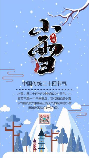 蓝色清新文艺中国传统二十四节气之小雪知识普及宣传海报