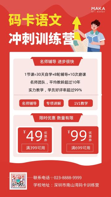 红色简约语文培训宣传海报