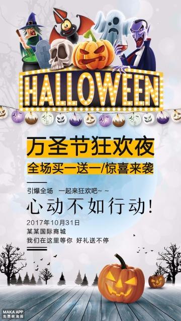 灰色创意万圣节狂欢夜商场促销特卖打折手机海报