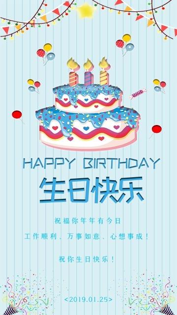 文艺清新生日祝福贺卡 生日快乐