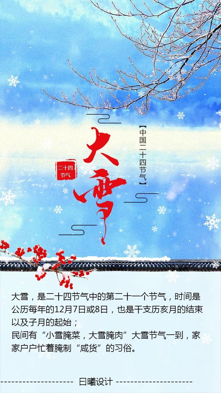 大雪中国传统文化宣传节气宣传知识文化宣传节气海报盆友圈海报手机壁纸原创简约-曰曦