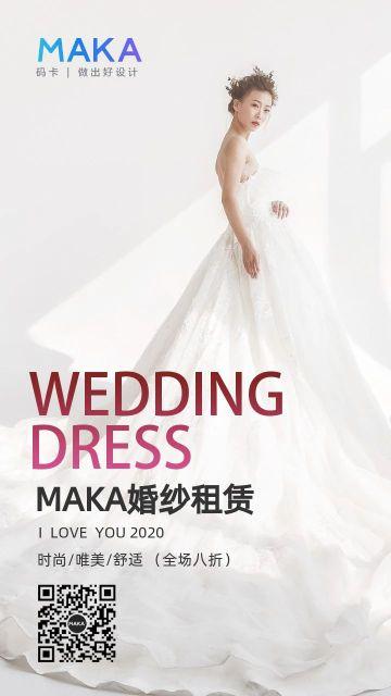 简约大气婚纱租赁婚礼摄影宣传海报