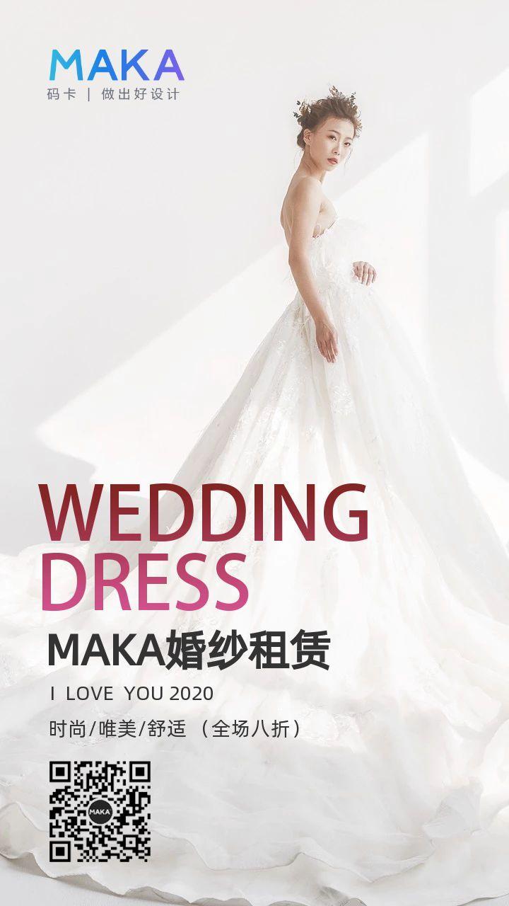 白色扁平促销活动婚庆服务手机海报