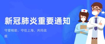 蓝色扁平新型冠状病毒公众号首图