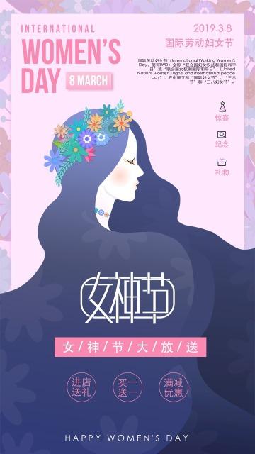 时尚文艺清新国际妇女节38女人节祝福商家节日活动促销海报模板
