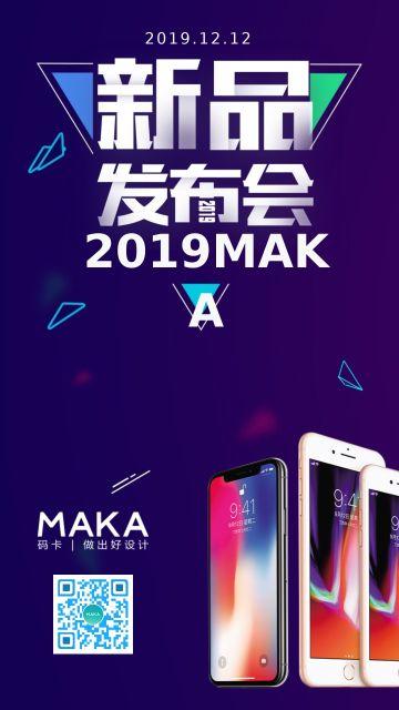 蓝色炫酷科技新品发布会宣传海报