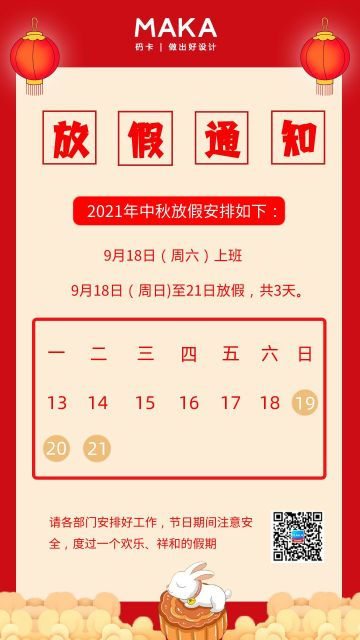 红色风格中秋节放假通知促销活动手机海报