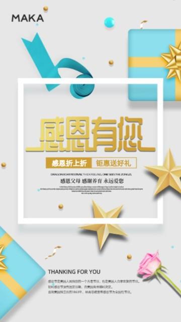 白色清新文艺风格感恩节商家促销活动宣传视频