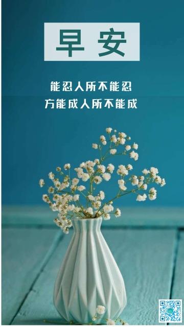 简约文艺早安你好日签心情寄语清新鲜花个人朋友圈企业宣传早安问候疫情祝福语海报