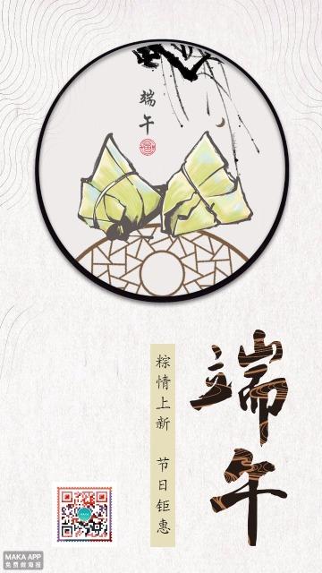 中国风端午粽子公司企业品牌宣传推广海报