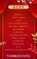 高端红色感恩节企业宣感恩节祝福