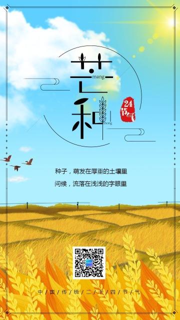 清新自然芒种节气日签手机海报