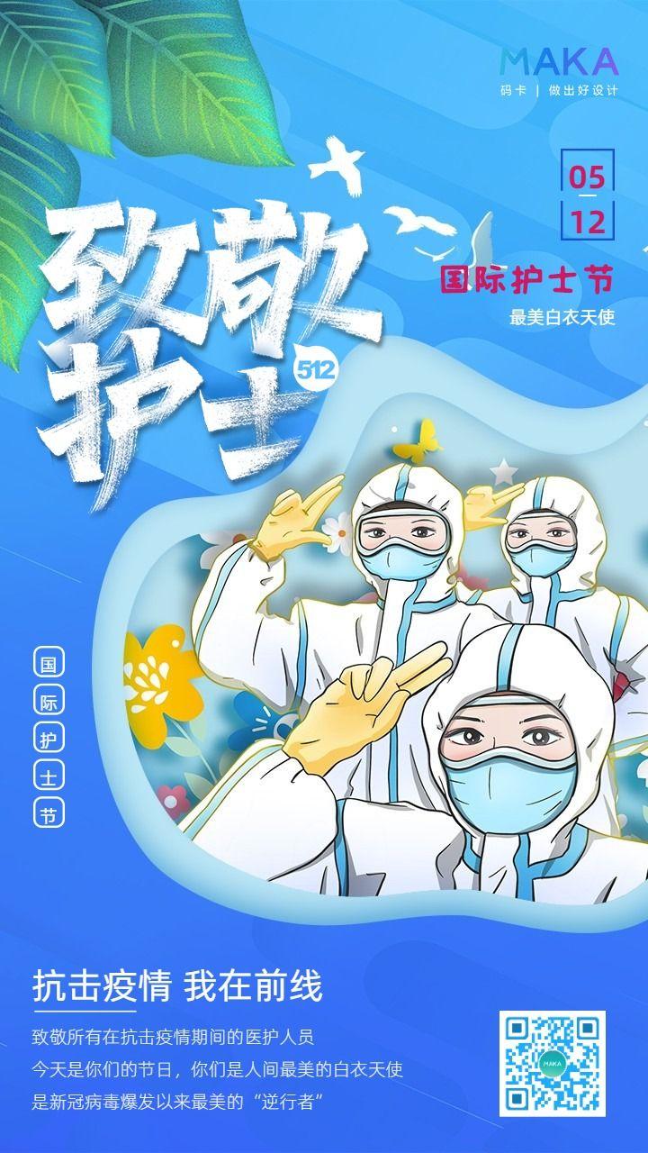 蓝色卡通国际护士节公益宣传手机海报