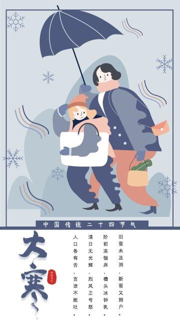 卡通手绘风传统二十四节气手机海报