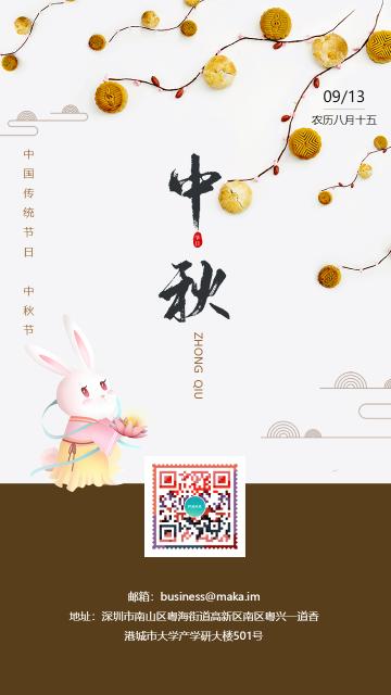 简约中秋节节日宣传海报
