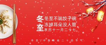 公众号二十节气冬至文化习俗宣传海报