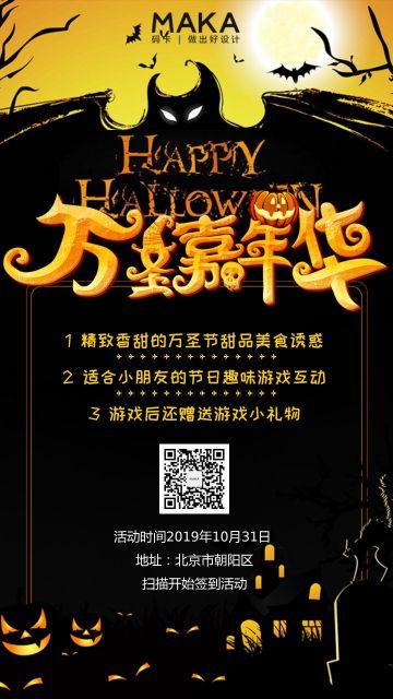 时尚炫酷万圣节狂欢夜活动邀请函