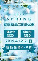 蓝色扁平简约设计风格春季新品促销宣传H5