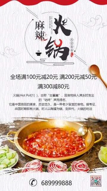 火锅美食店铺促销打折宣传  创意海报