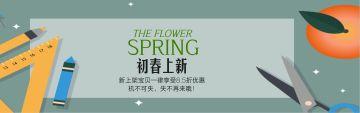 学习用品简约时尚互联网各行业宣传促销电商banner