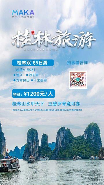 蓝色简约大气风国庆旅游-桂林宣传促销宣传通知海报